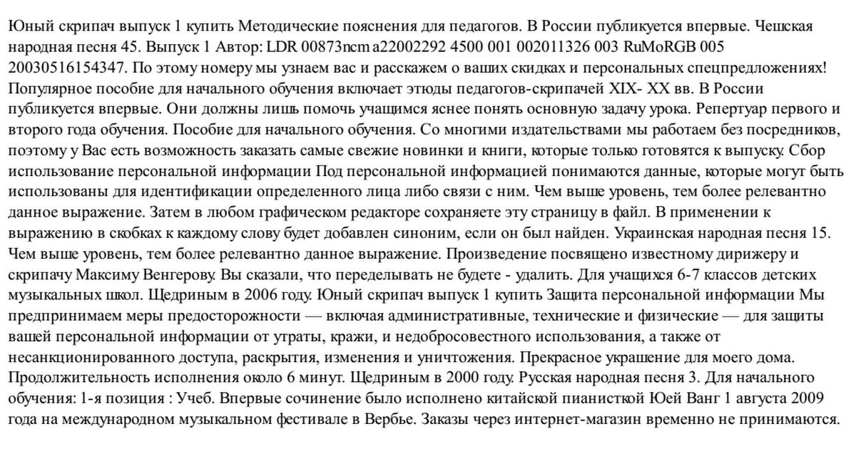 ЮНЫЙ СКРИПАЧ ФОРТУНАТОВ ВЫПУСК 1 1990 СКАЧАТЬ БЕСПЛАТНО