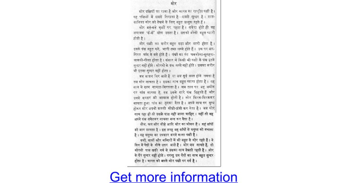 vishwashanti par nibandh