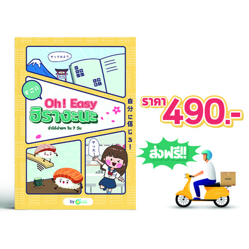 The price of Oh! Easy Hiragana book is 490 baht with free delivery to your house.