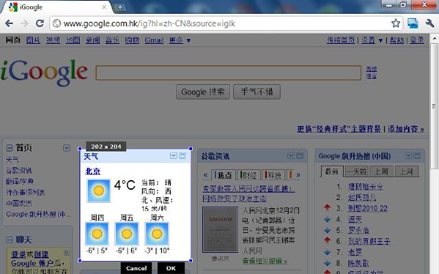 ePlusGo - ekstensi screen capture untuk megambil halaman web menjadi gambar