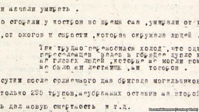 Письмо Василия Величко. 1933 г.