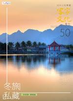 2014年客家文化季刊冬季號