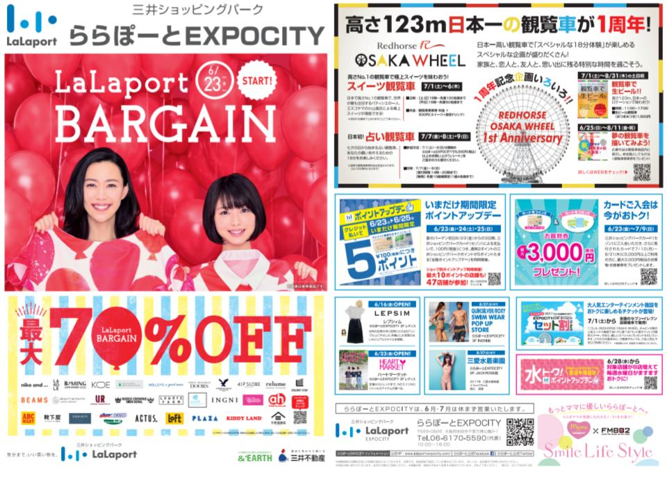 R12.【EXPOCITY】LaLaport BARGAIN.jpg