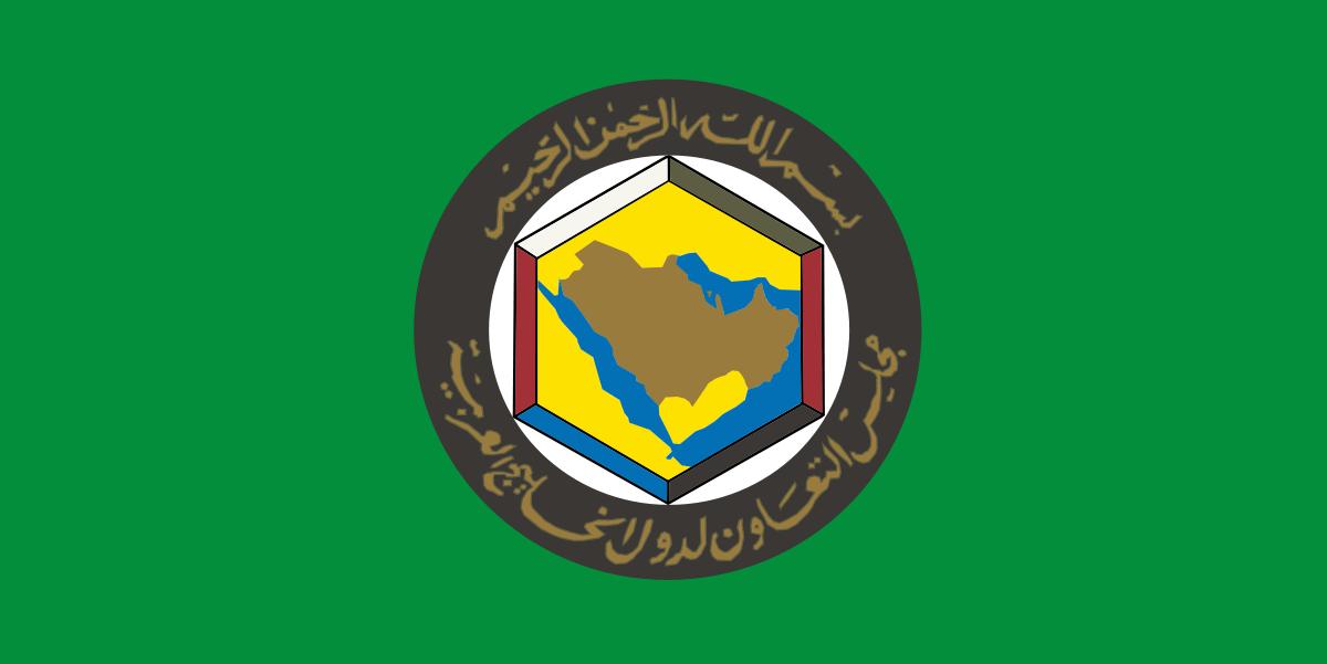 مجلس التعاون لدول الخليج العربية - ويكيبيديا