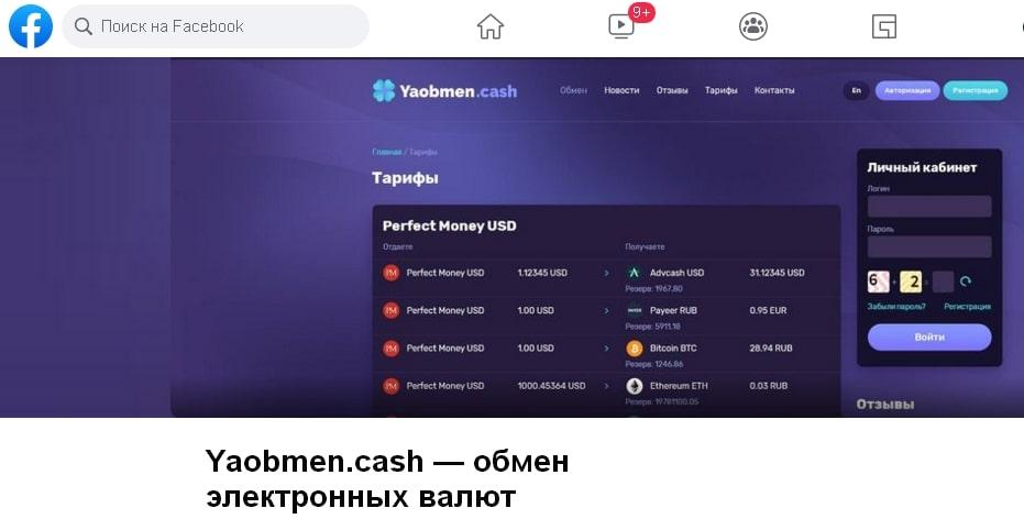 Yaobmen.cash: отзывы клиентов и обзор обменного сервиса