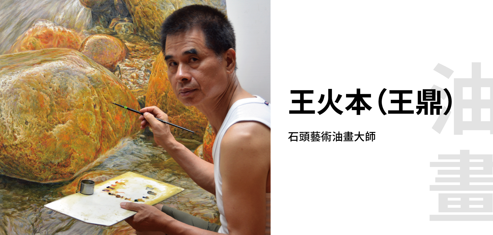 2018新藝術博覽會 王火本-石頭藝術油畫大師