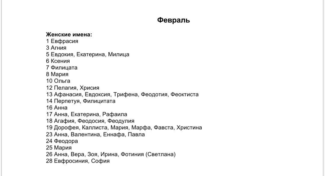 Список женских имен по святцам - февраль месяц