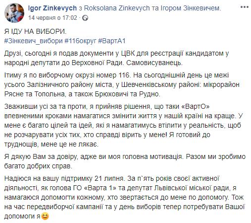 C:\Users\HP8540w\Desktop\Зінкевич заява про балотування.png