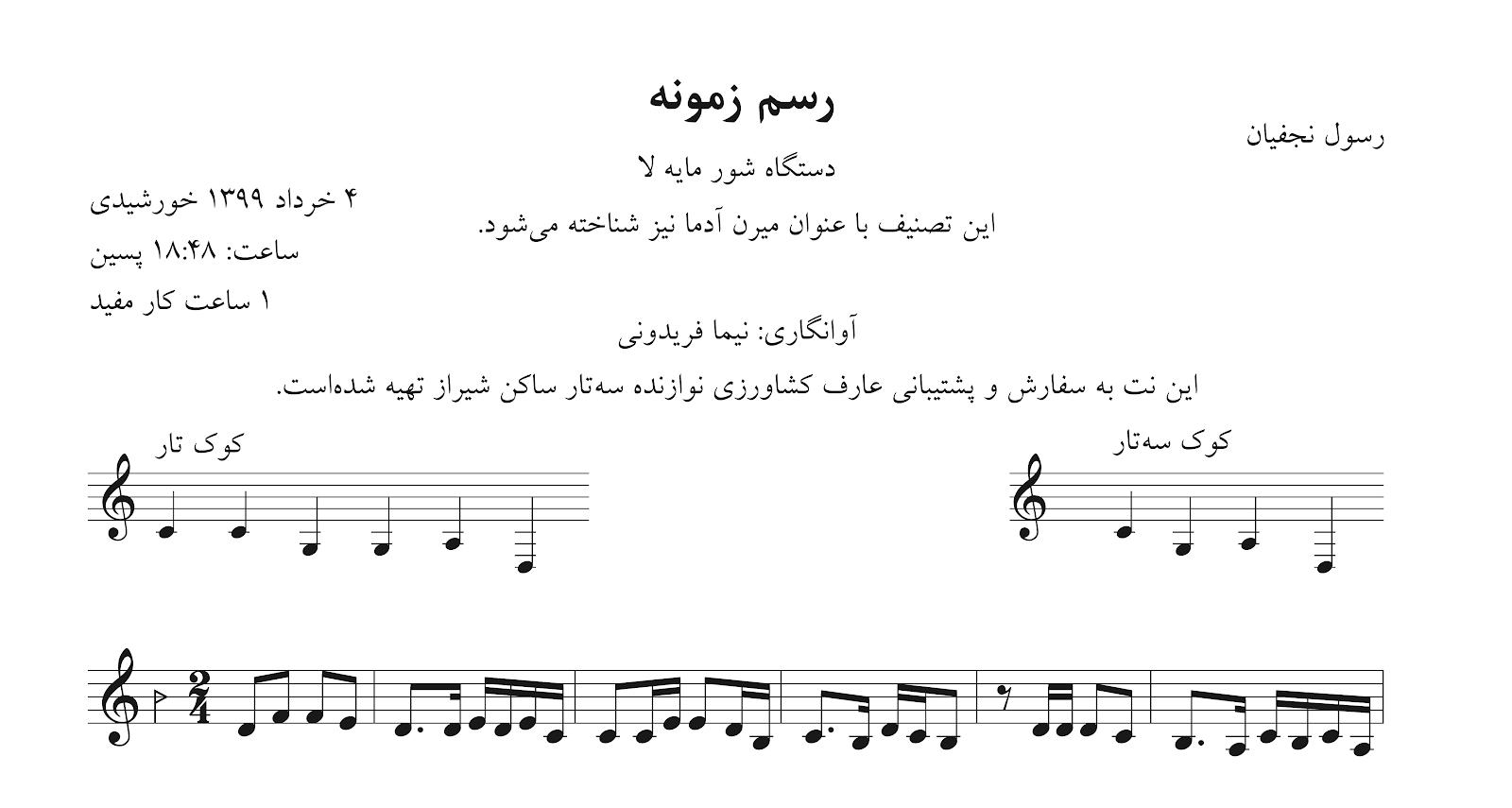 نت و آهنگ رسم زمونه (میرن آدما) رسول نجفیان