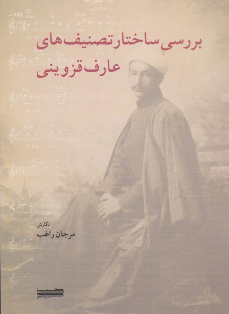 کتاب بررسی ساختار تصنیفهای عارف قزوینی مرجان راغب انتشارات خنیاگر