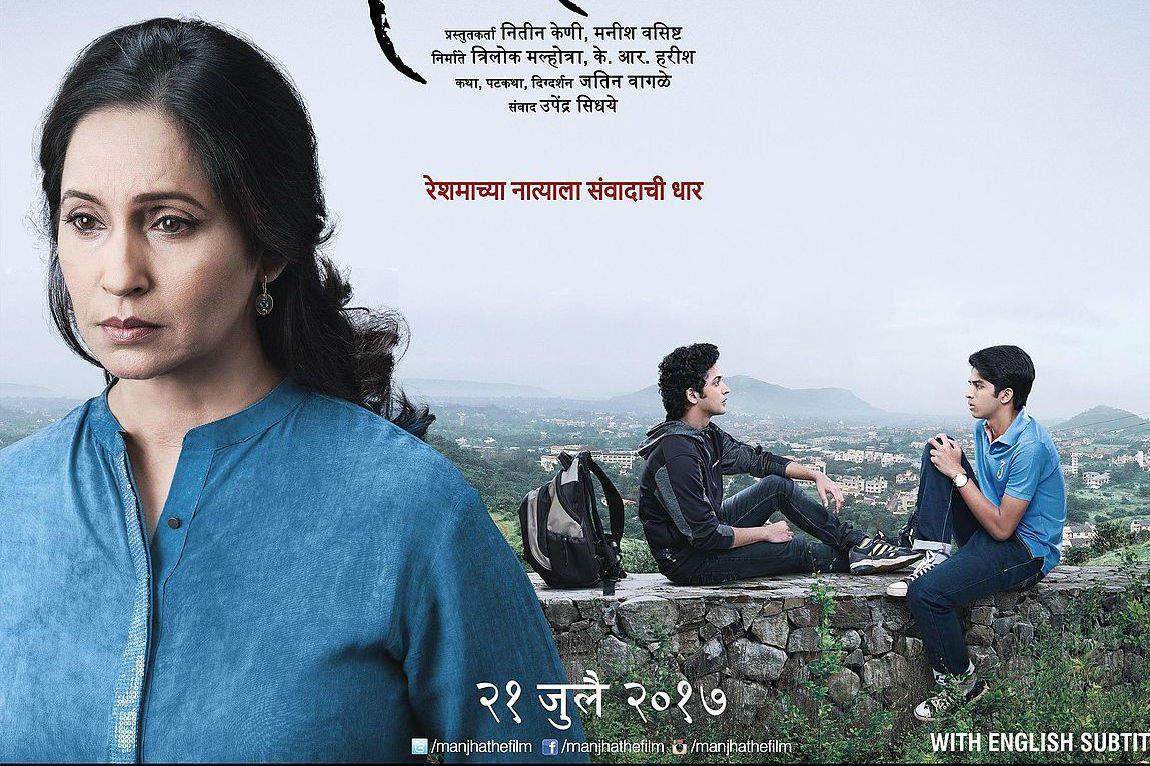 Image result for manjha marathi movie review