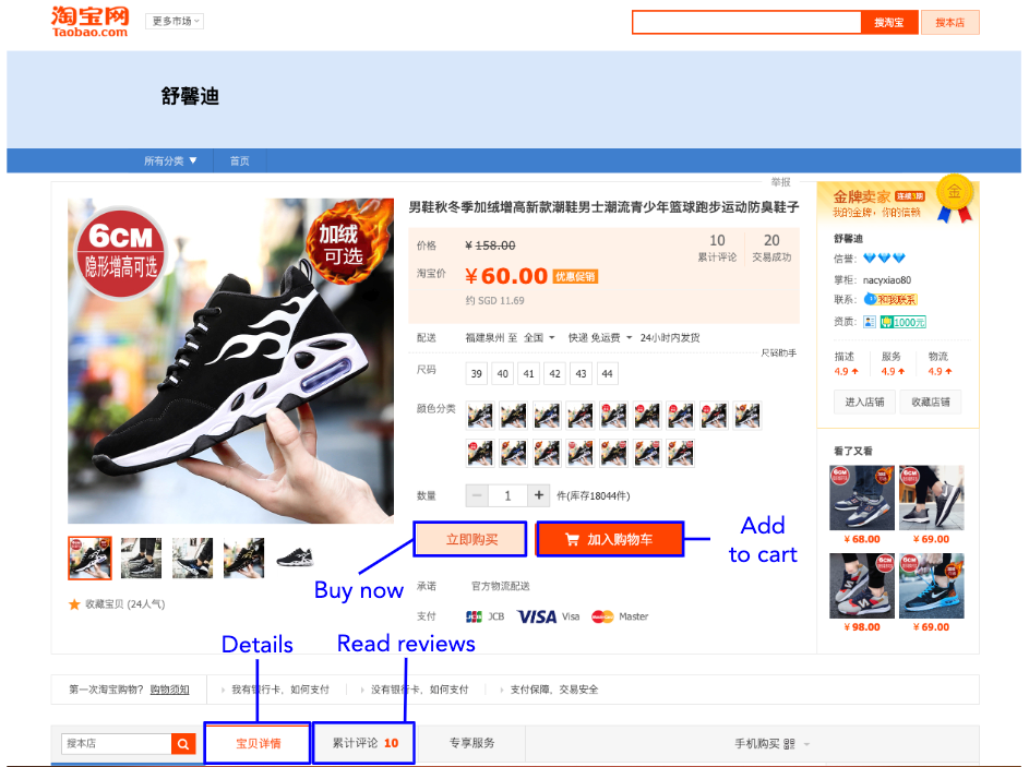 Taobao : product details, read reviews