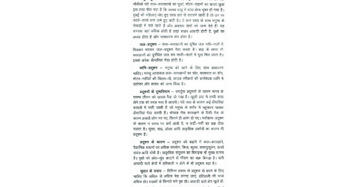 water pollution essay for kids essay on river pollution in hindi jokes around the worldd tk rand water