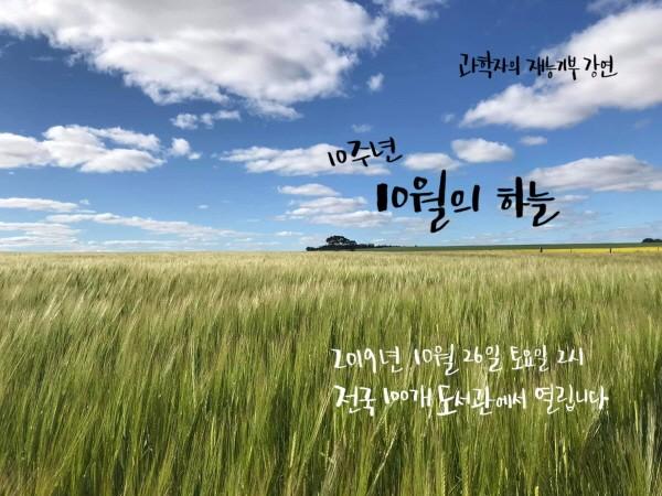 '10월의 하늘' 포스터. 사진=10월의 하늘 준비위원회 제공