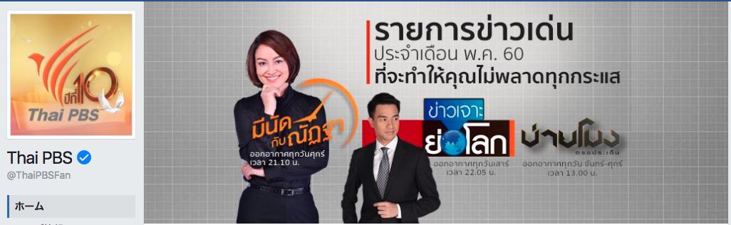 ThaiPBS フェイスブック 人気