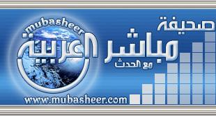 http://www.mubasheer.com/styles/mubsh/images/logo22.gif