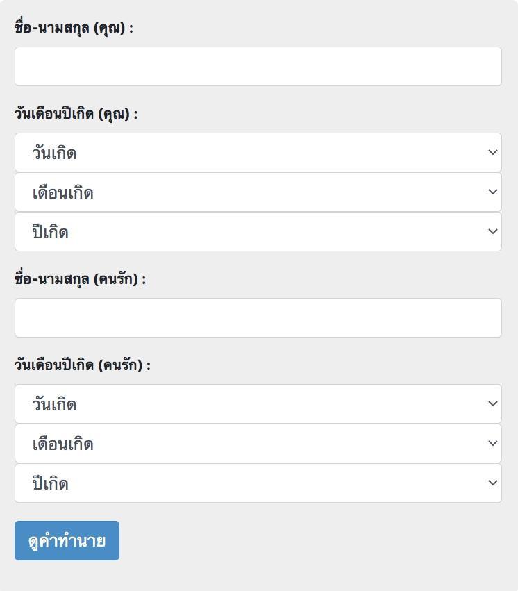 Macintosh HD:Users:User:Desktop:เว็บดูดวงจากความรักจากชื่อ:1622987845639.jpg