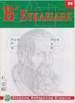 Ευκλείδης B - τεύχος 58