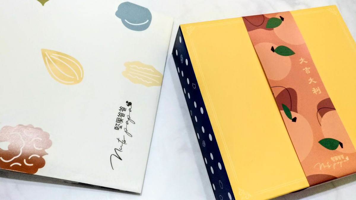【食評】堅果爸爸 健康美味低溫烘焙堅果禮盒,逢年過節送禮推薦