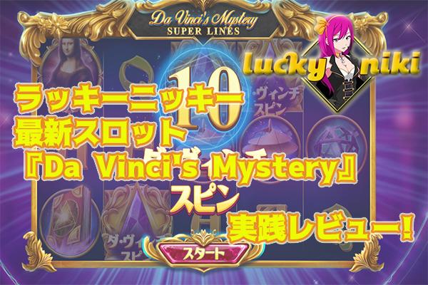 Da Vinci's Mystery luckyniki