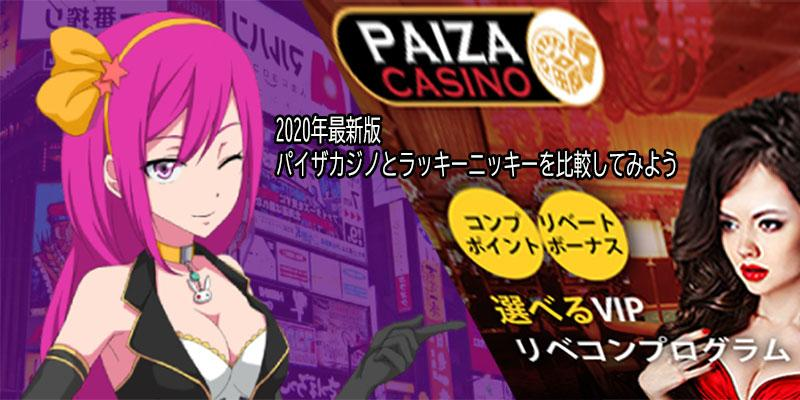 paiza casino luckyniki