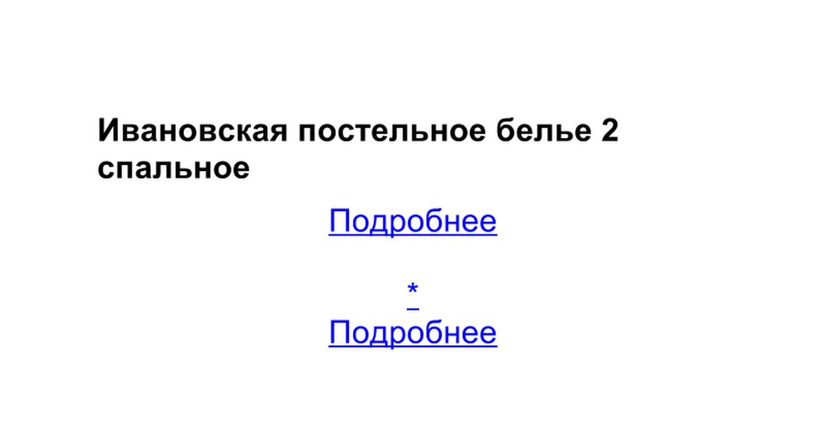 Ивановская <b>постельное белье</b> 2 спальное - Google Docs