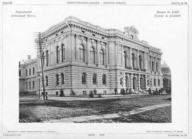 Будівля банку, заснованого Олексієм Алчевським