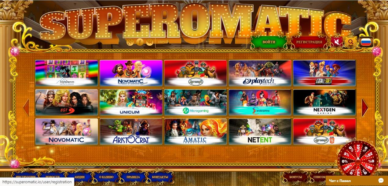 Игровые автоматы супероматик бесплатно без регистрации казино миллениум минска