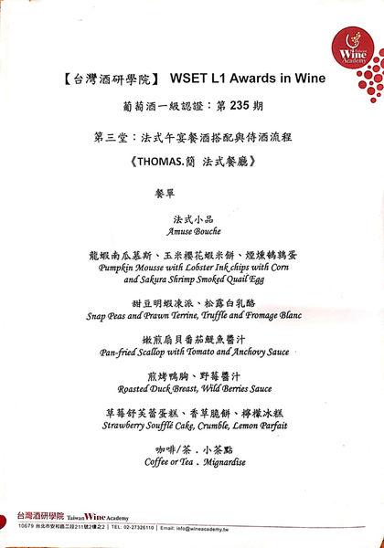 WSET L1上課的法式餐廳菜單