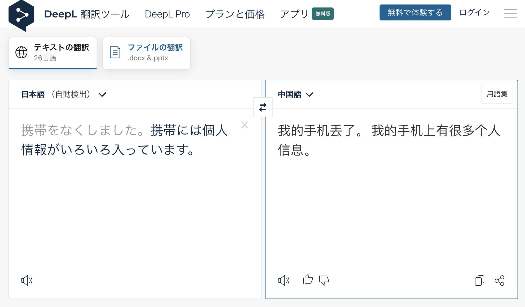 グラフィカル ユーザー インターフェイス, テキスト, アプリケーション  自動的に生成された説明