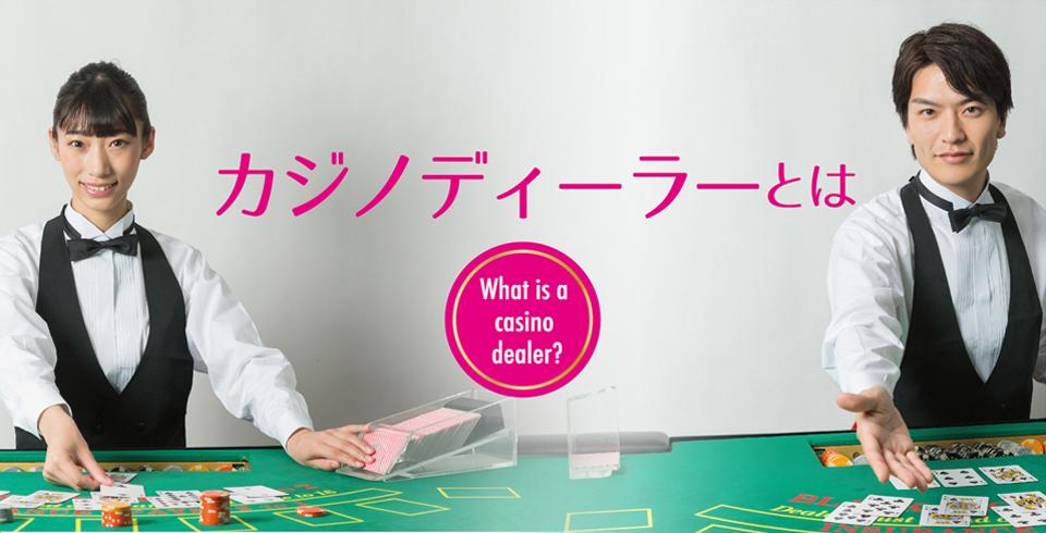 casino dealer online