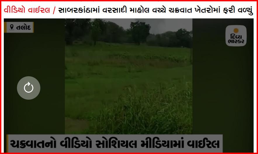 screenshot-www.divyabhaskar.co.in-2019.10.18-06_39_23.png