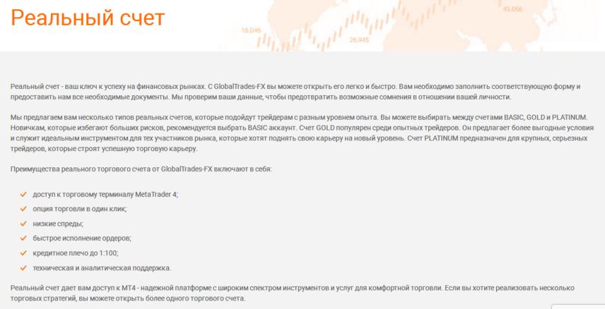 Честный обзор GlobalTrades-FX: анализ возможностей, отзывы обманутых инвесторов
