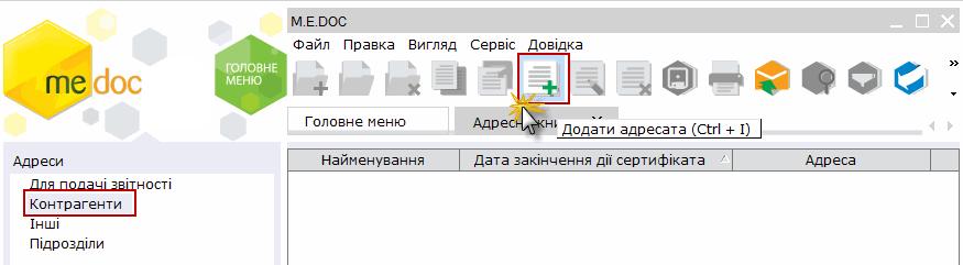 C:\Users\danilchenko\Pictures\адрес книга.png