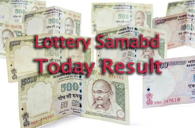 Lottery Sambad Today Result - Get Nagaland State Lottery Result 2020