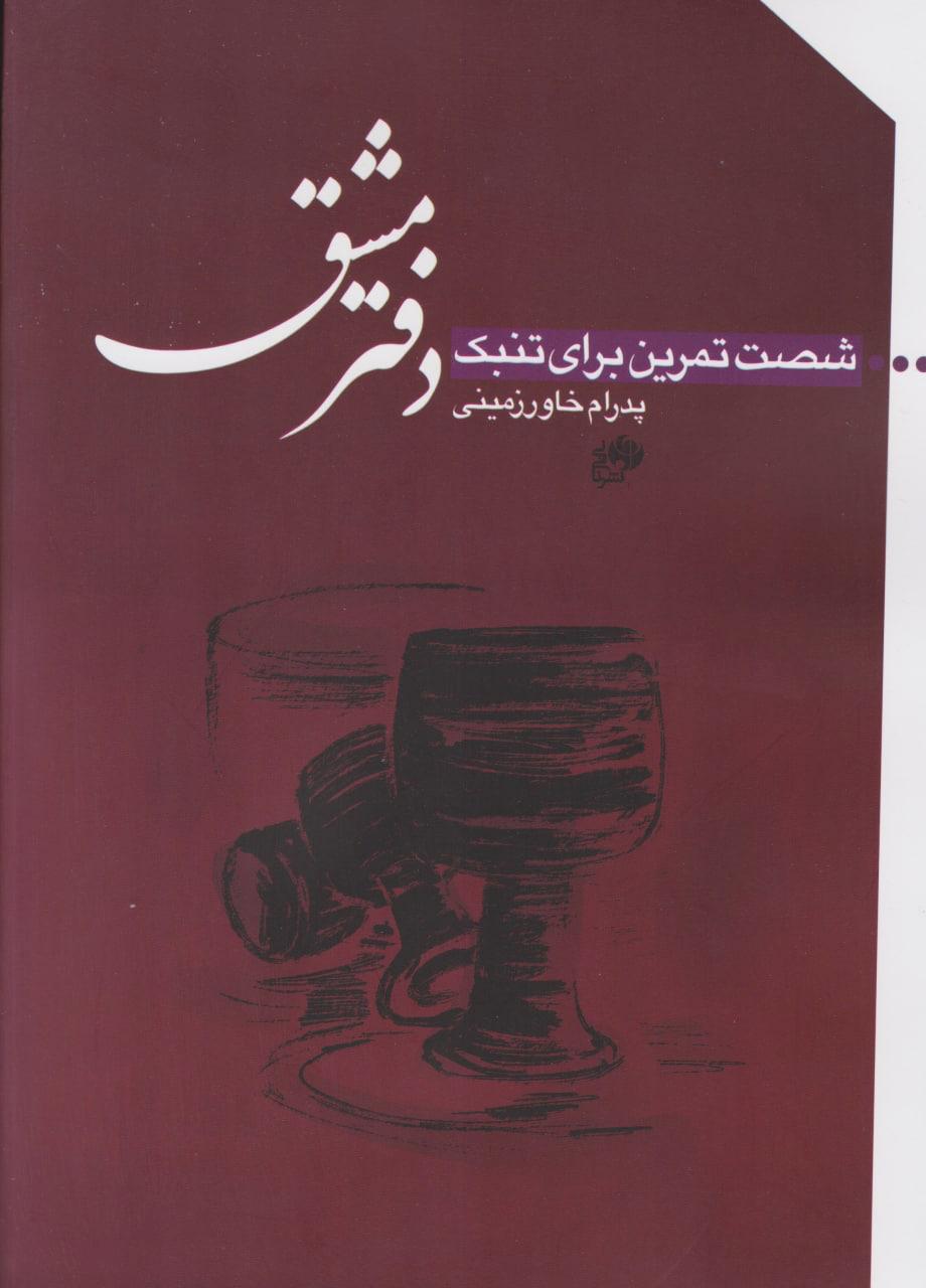 کتاب دفتر مشق پدرام خاورزمینی انتشارات نای و نی