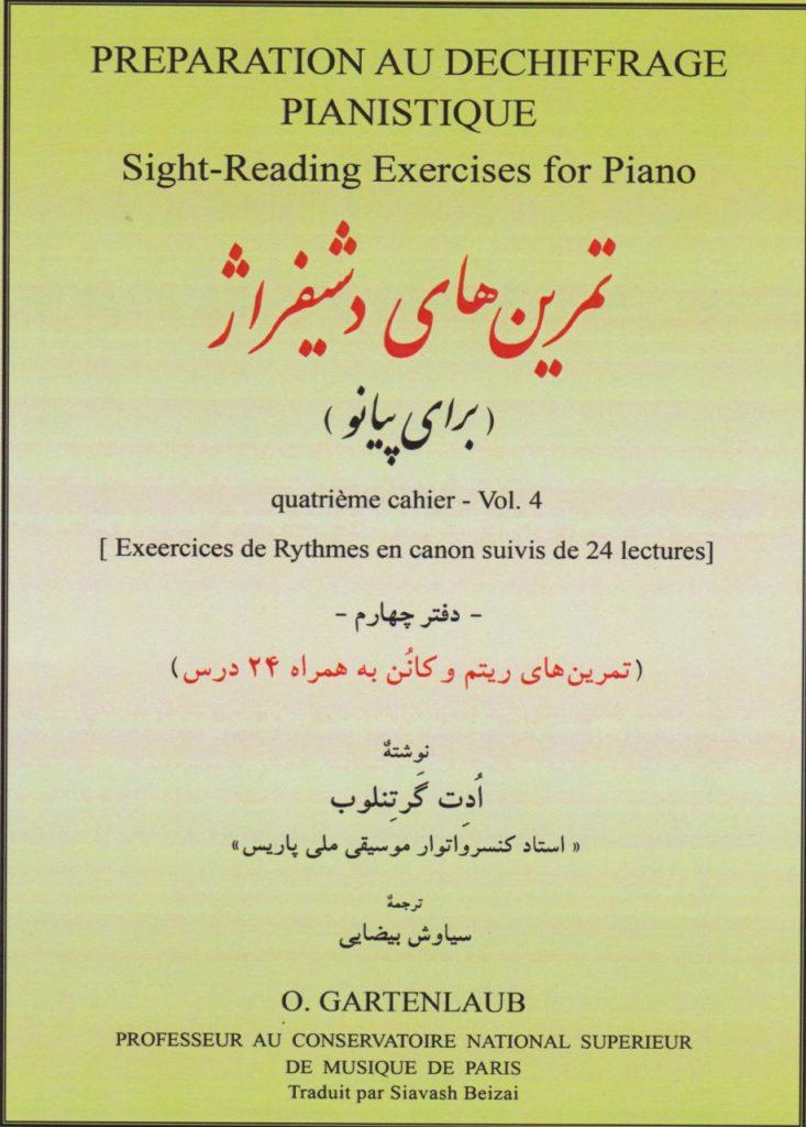 کتاب تمرینهای دشیفراژ پیانو جلد چهارم ادت گرتنلوب انتشارات نوگان