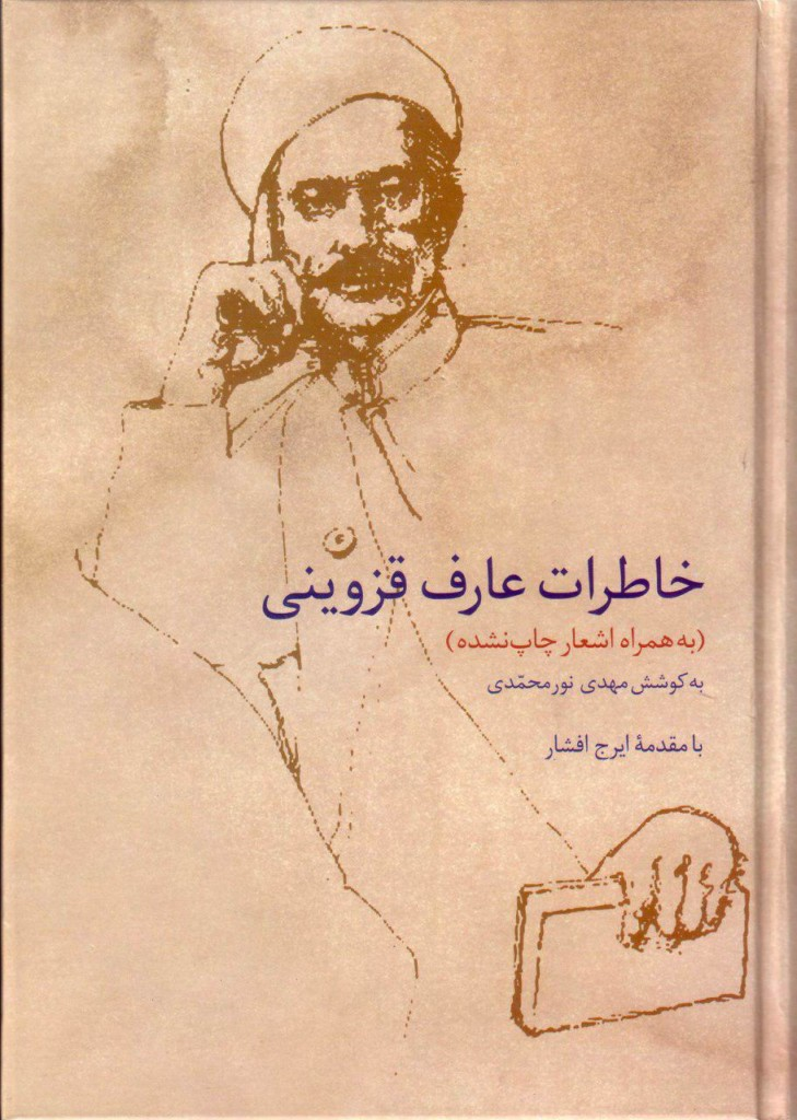 چاپ دوم کتاب خاطرات عارف قزوینی منتشر شد.