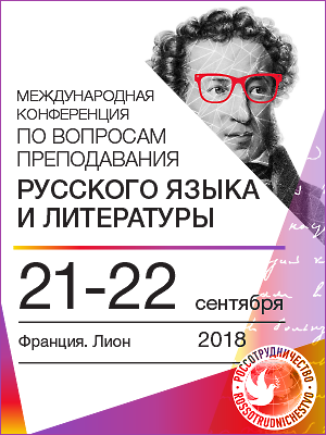 Международная научно-практическая                                     конференция русских школ
