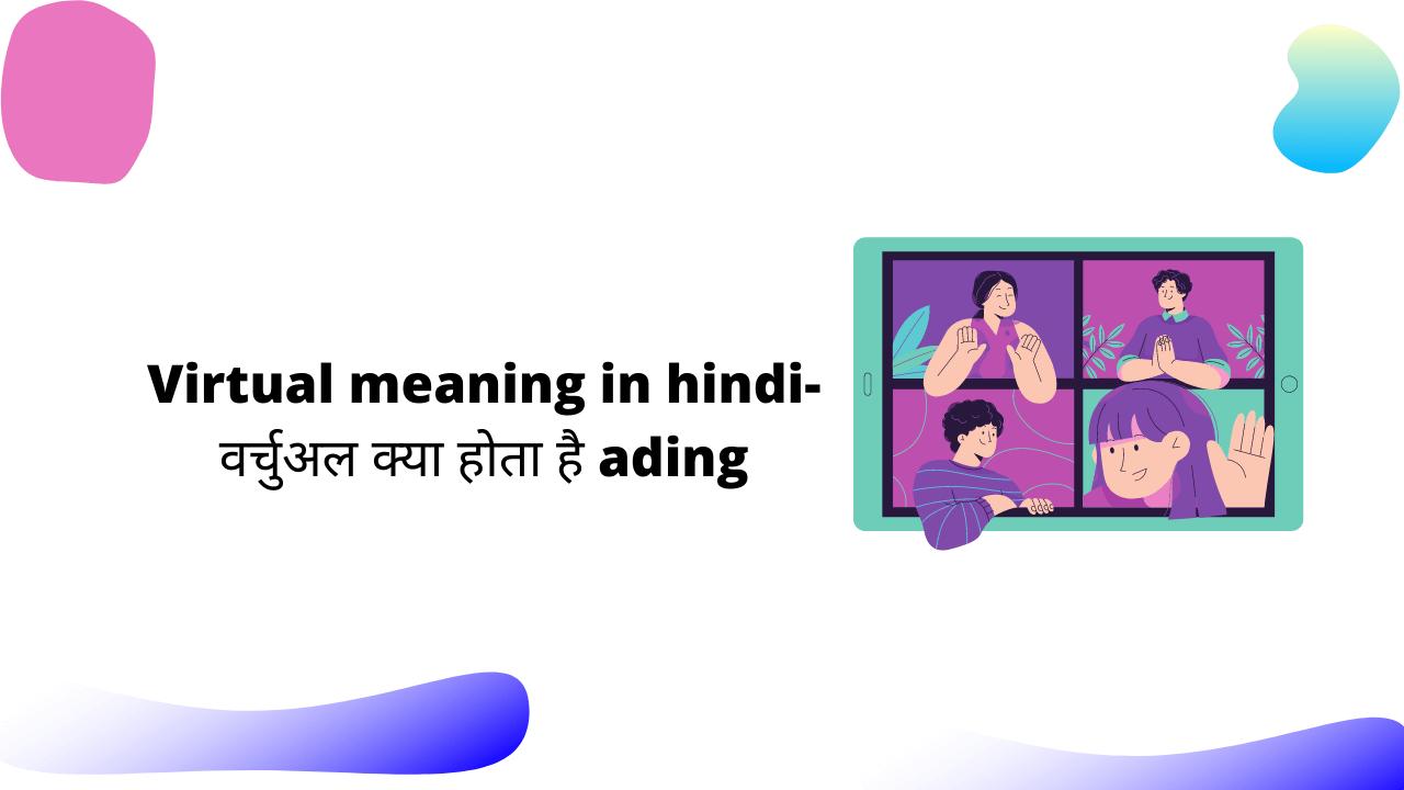 Virtual meaning in hindi