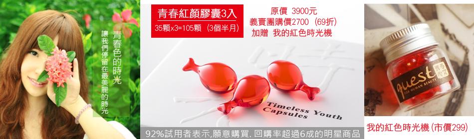 青春紅顏膠囊 3入組 (送我的紅色時光機 -紅顏膠囊7日旅行組 市價299)