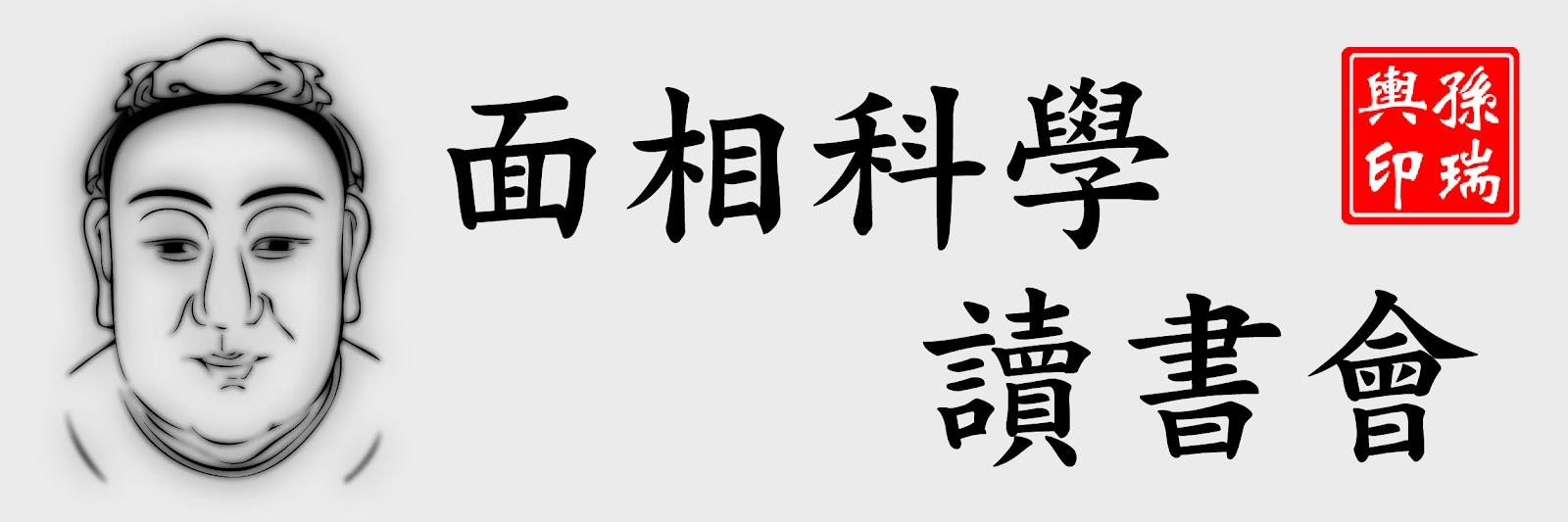 面相學讀書會 - 孫瑞輿