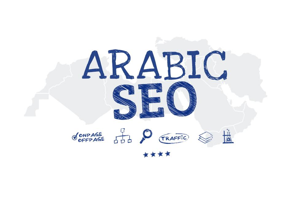 سئو عربی