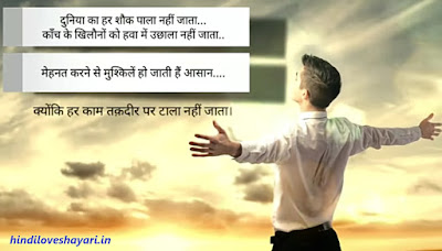 motivational shayari in hindi for success