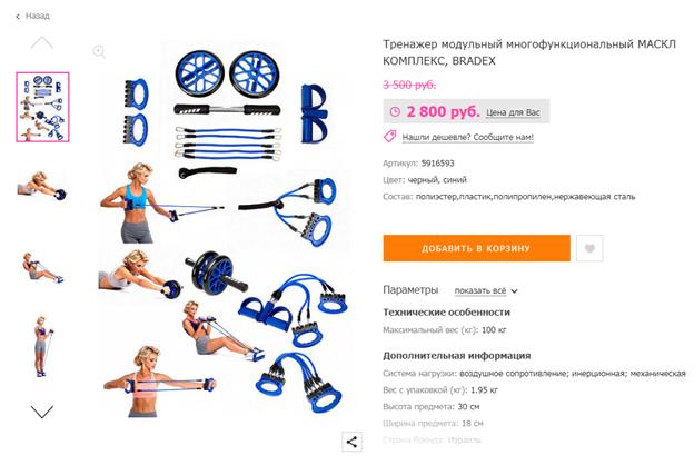 Контент для интернет-магазинов. Товар тренажер