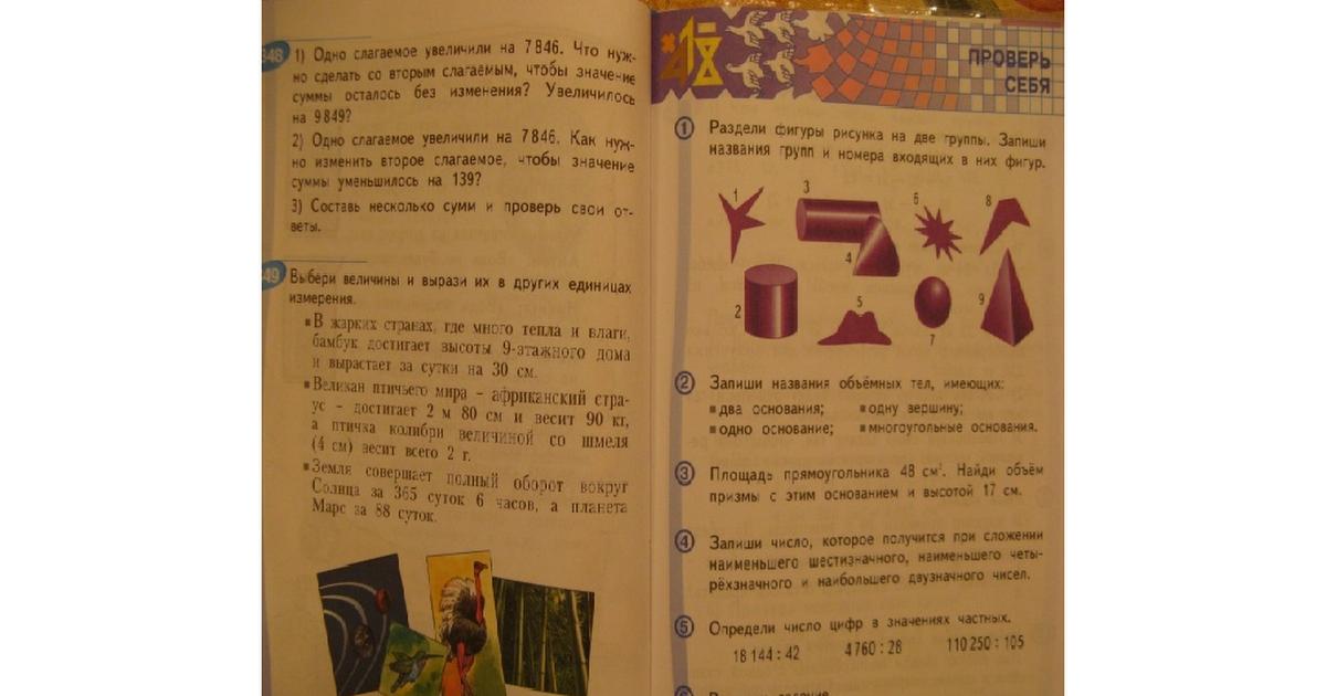 класс упр. занкова математике за 4 по 138-139 решебник