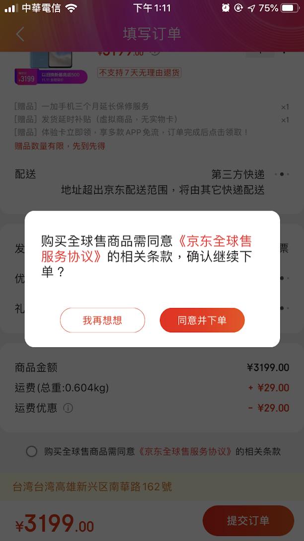 開箱在京東買的一加 OnePlus 7T!該怎麼安裝 Google、刷氧OS? - 24