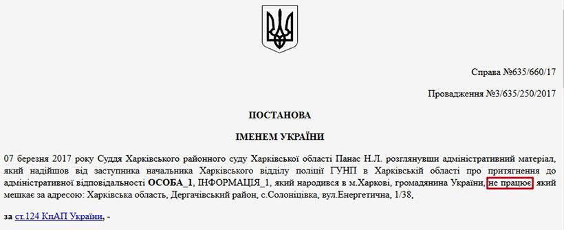 Прокурор «над СБУ» Олег Масюк 32