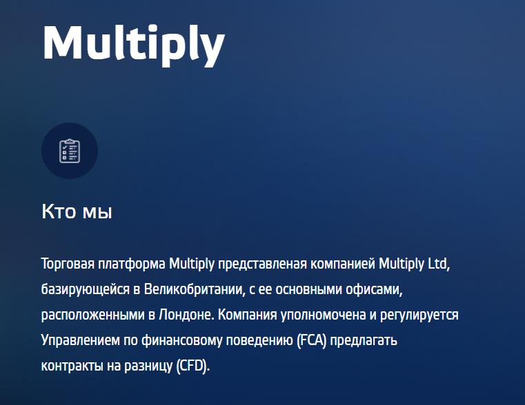 Обзор CFD-брокера Multiply и отзывы клиентов