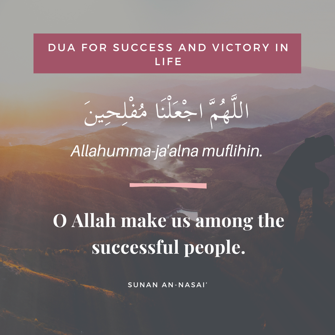 dua for success in life islam